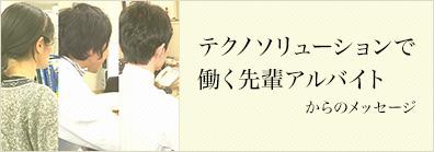 テクノソリューションで働く先輩アルバイト -東京工業大学 Y・K君