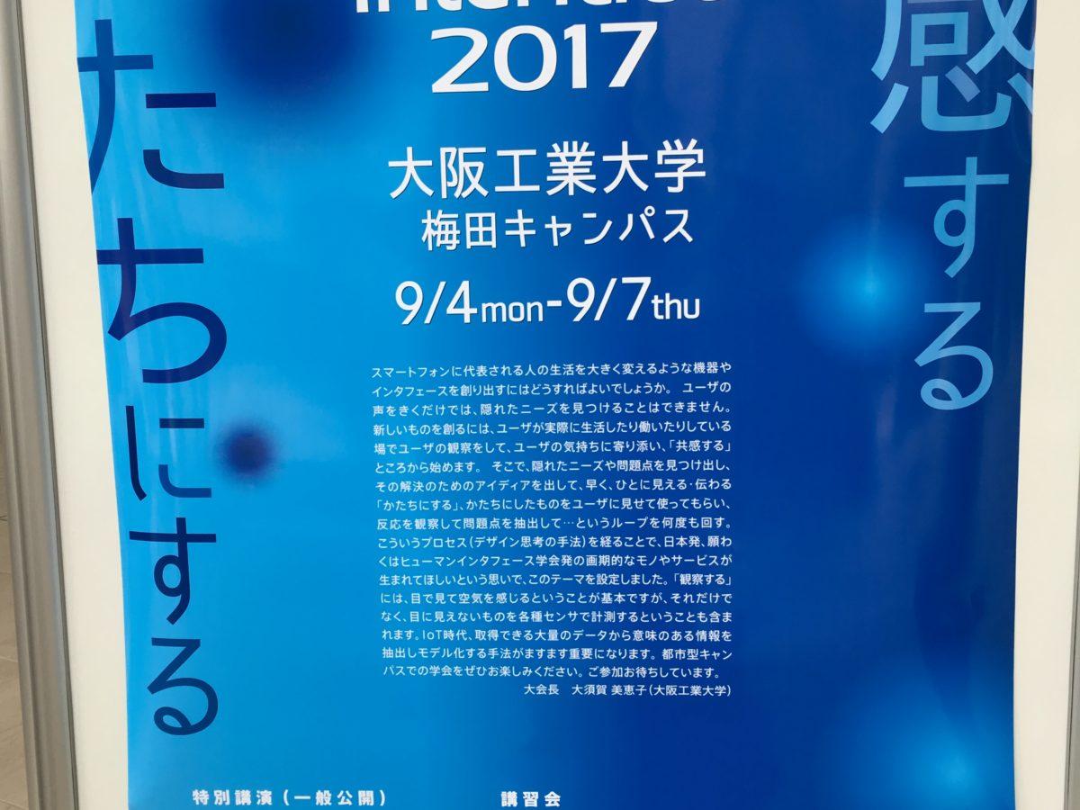 ヒューマンインタフェースシンポジウム2017